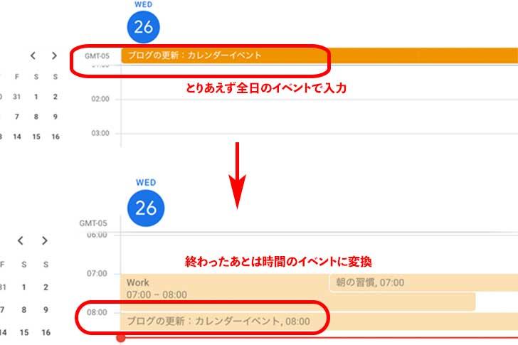 オンラインカレンダー使い方:タスク管理