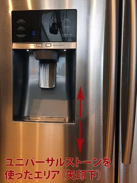 ユニバーサルストーンの汚れの落ち方:冷蔵庫
