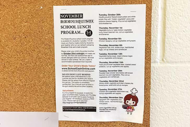 北アメリカの学校のランチプログラムの日程